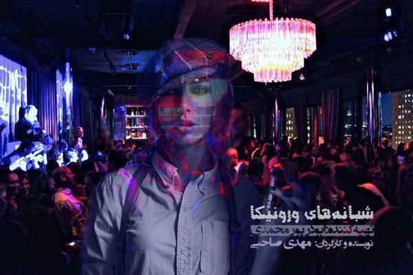 ادامه فیلمبرداری شبانه های ورونیکا در خوزستان