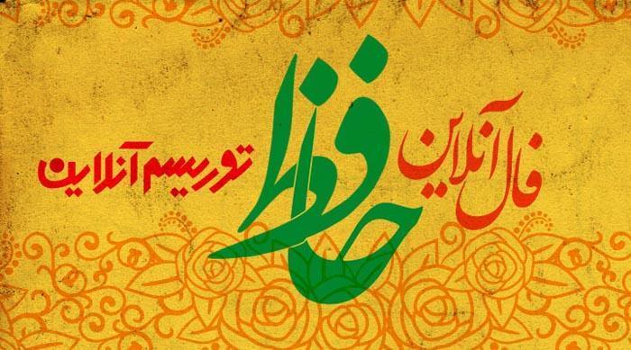 فال آنلاین دیوان حافظ جمعه 23 اسفند ماه 98