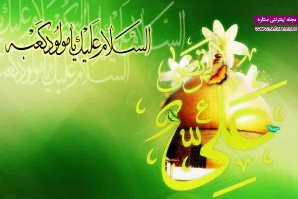 اس ام اس ولادت امام علی (ع)